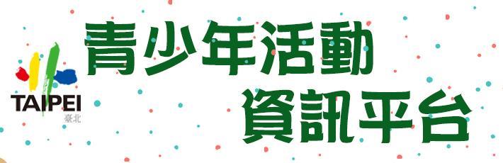臺北市青少年發展處「青少年活動資訊平台」
